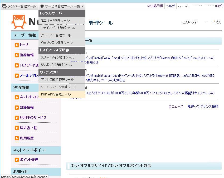 netowl4.jpg