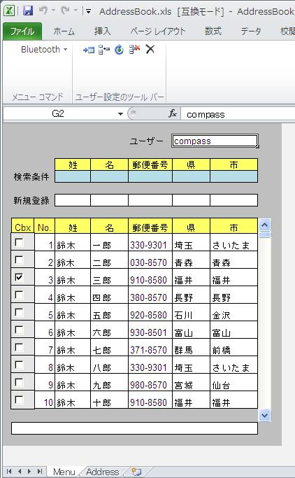 excel/AddressBook.jpg